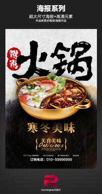 中国风水墨火锅海报