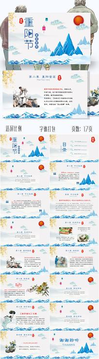 重阳节民族节日PPT