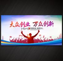 创业宣传海报设计