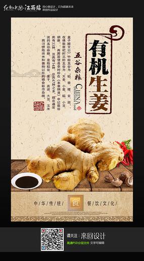传统古典大气有机生姜海报