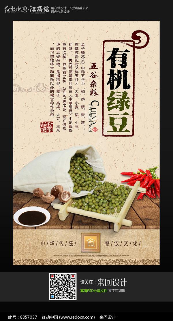 传统五谷杂粮有机绿豆海报图片