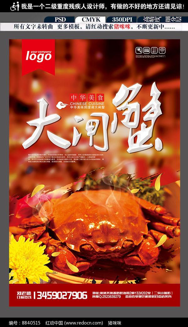 大闸蟹美食海报图片