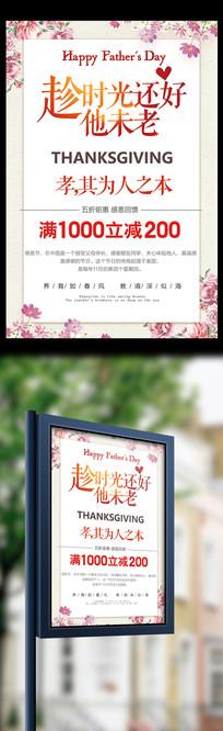 繁花锦簇感恩节感恩父母海报