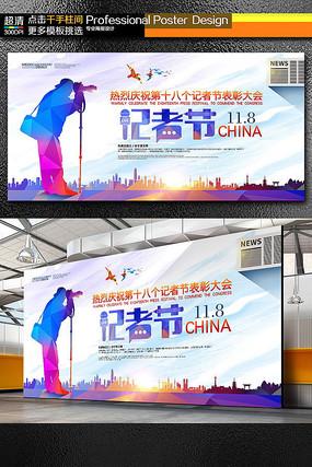 关注中国记者节新闻记者采访海报