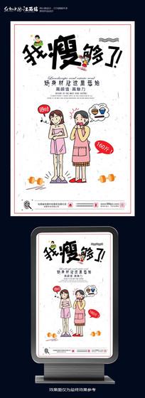 减肥宣传海报设计