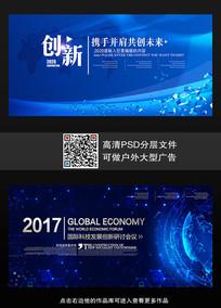蓝色科技会议背景展板