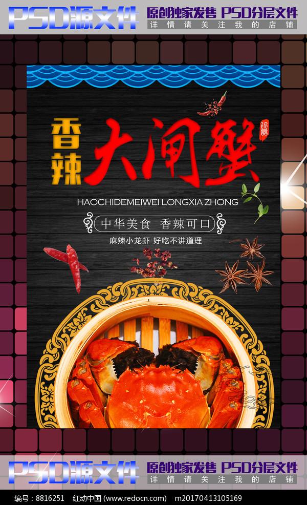 美食香辣蟹大闸蟹海报设计图片