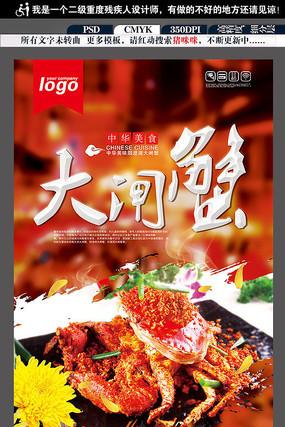 美味香辣大闸蟹美食宣传海报
