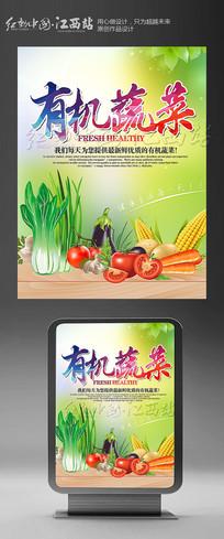 清新绿色有机蔬菜海报设计
