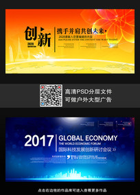企业网络科技会议背景展板