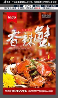 十月大闸蟹宣传海报