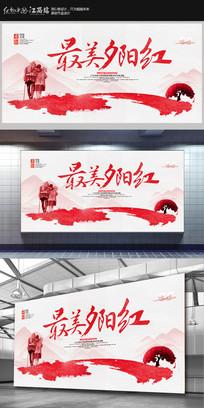 水彩风最美夕阳红重阳节海报
