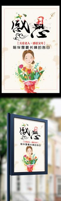 水彩水墨风感恩节节日海报