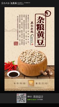 五谷杂粮黄豆海报