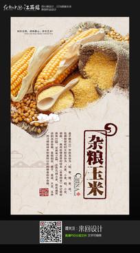 五谷杂粮玉米海报