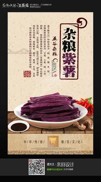 五谷杂粮紫薯海报