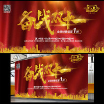 喜庆艺术字备战双十一促销海报