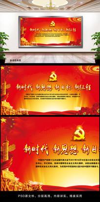 政府单位十九大宣传展板