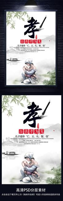 中国传统文化百善孝为先海报