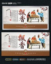 中国风火锅美食宣传海报