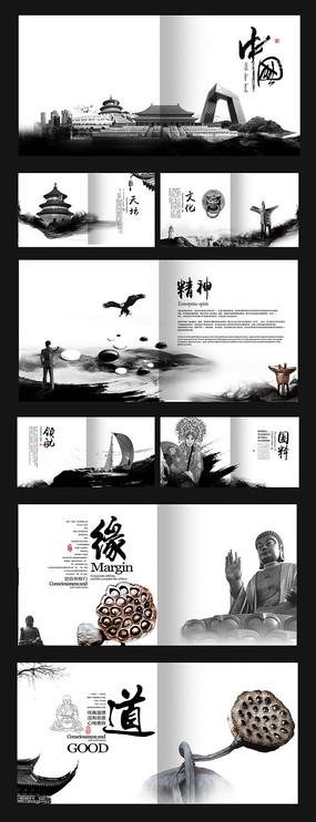 中国风文化企业画册