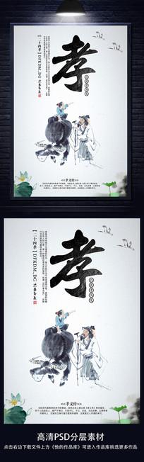 中国风孝文化海报