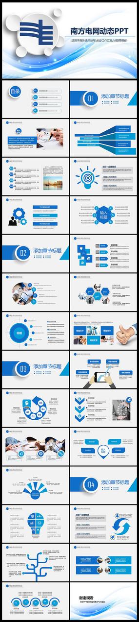 中国南方电网电力PPT