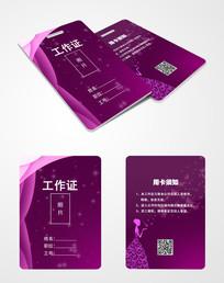 紫红色高端婚庆工作证