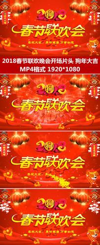 2018春节联欢会开场片头