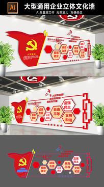 党建社会主义核心价观文化墙