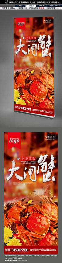 大闸蟹X展架宣传海报设计