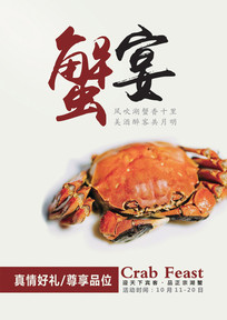 大闸蟹活动宣传海报