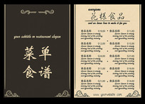 饭店餐厅菜谱