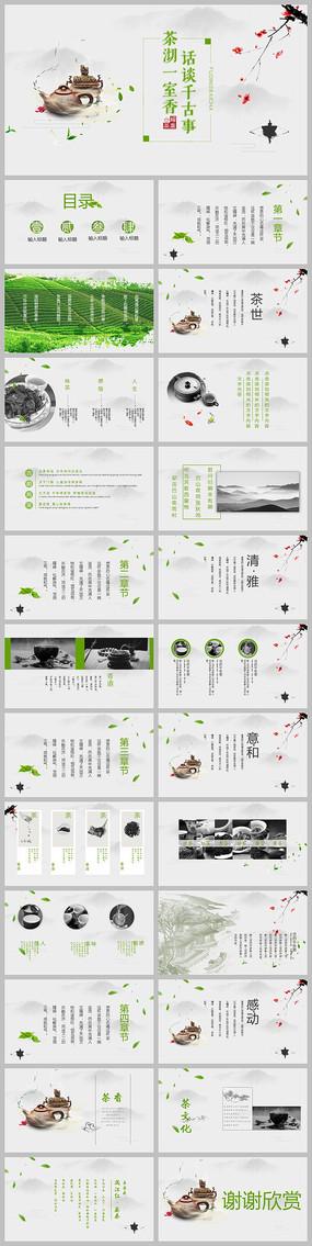 复古风茶文化PPT模板