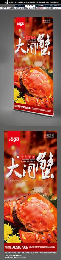 干锅大闸蟹展架设计图片素材