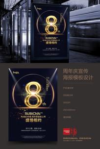 高档企业周年庆宣传海报