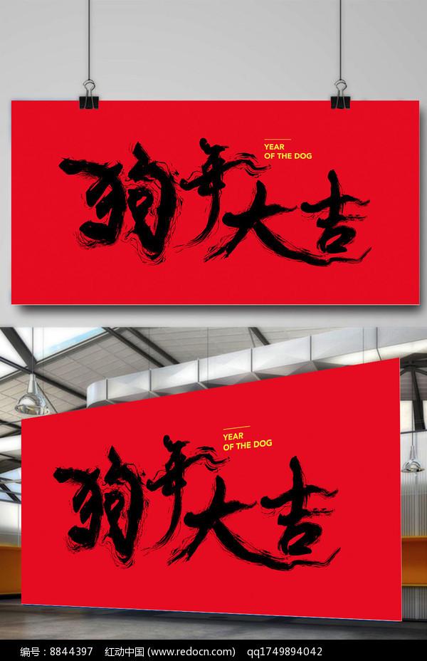 狗年大吉书法字体图片