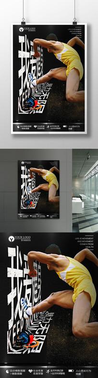 黑体我爱健身运动宣传海报