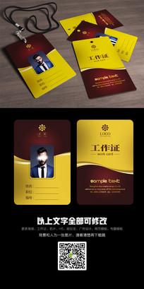 黄色工作证设计