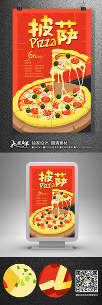 简洁大气美味披萨海报