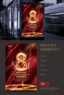 金色高档周年庆海报