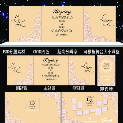 金色欧式花纹简约婚礼背景设计