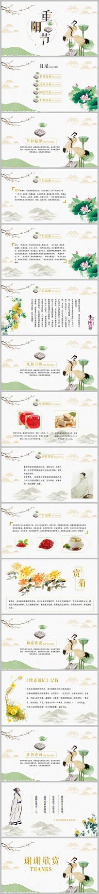 九九重阳节民族风俗节日PPT