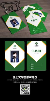 绿色创意工作证模板