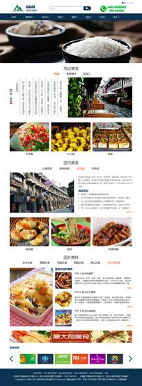 旅游网站美食页面网页模板