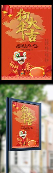 泼墨中国元素2018狗年海报