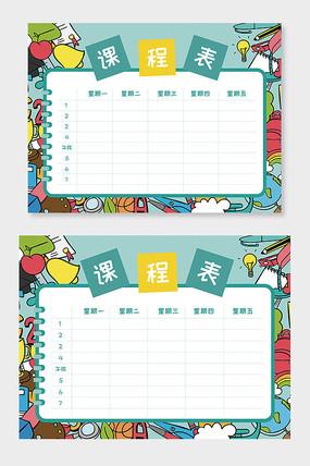 清新简约卡通小学课程表
