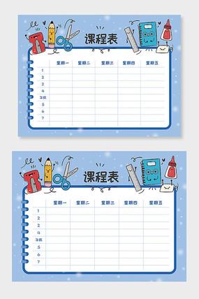 幼儿园课程表