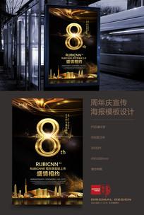 企业公司高档周年庆宣传海报