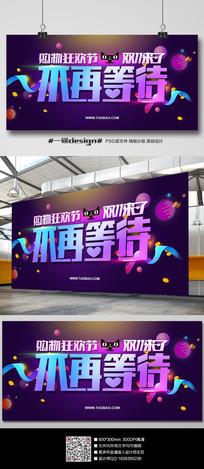 双11购物狂欢节电商促销海报